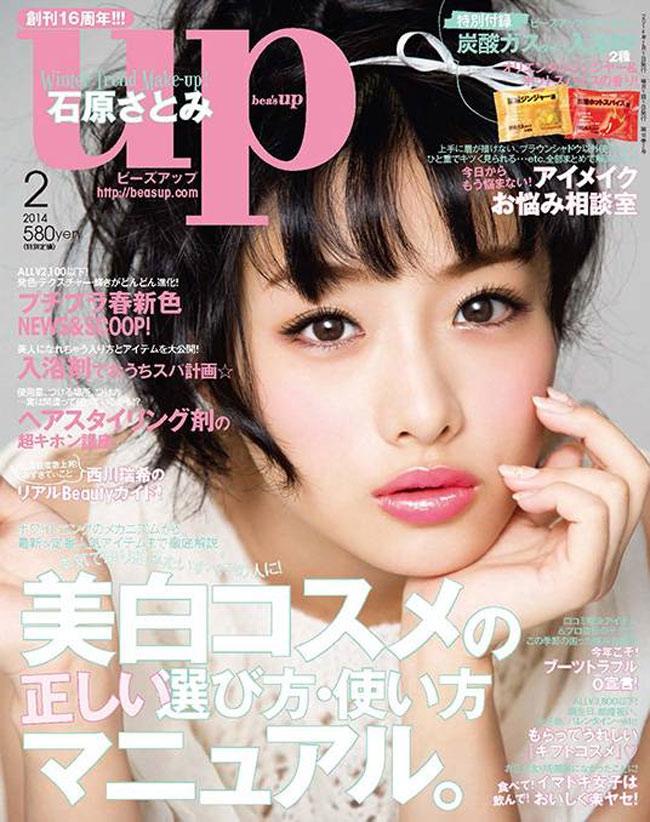 Bí mật nhan sắc của mỹ nhân 'chín mọng nhất Nhật Bản' - hình ảnh 5