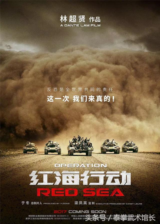 5 bom tấn Trung Quốc hứa hẹn khuynh đảo phòng vé đầu năm 2018 - hình ảnh 4