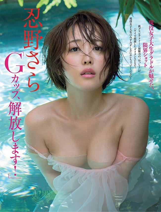 """Loạt ảnh """"nóng"""" của mẫu nội y có khuôn ngực đẹp nhất Nhật Bản - hình ảnh 1"""