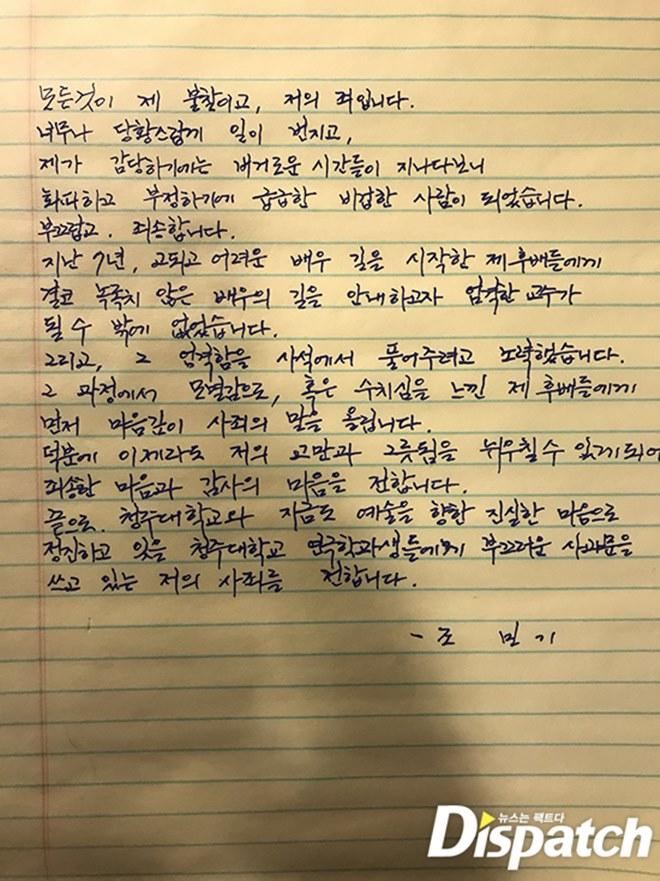 Phong tỏa nhà kho nơi diễn viên Hàn tự sát: Phát hiện di thư dài 6 trang giấy A4 - hình ảnh 2