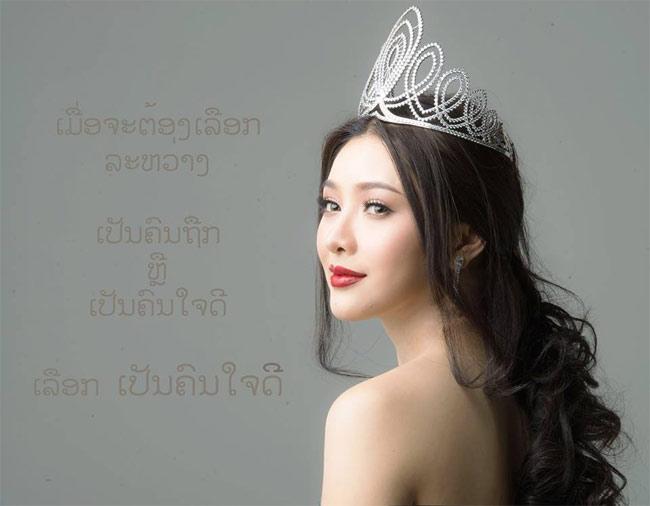 """""""Đệ nhất hoa hậu Lào"""" có nhan sắc ví như tiên nữ giáng trần - hình ảnh 1"""