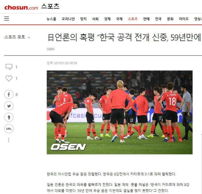 """Hàn Quốc thua sốc: Báo chí """"vùi dập"""" Son Heung Min, thầy cũ Ronaldo - 4"""