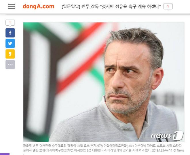 """Hàn Quốc thua sốc: Báo chí """"vùi dập"""" Son Heung Min, thầy cũ Ronaldo - 2"""