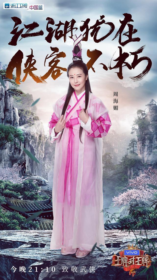 Châu Hải My bất chấp tuổi tác, quay về làm Chu Chỉ Nhược của Ỷ Thiên Đồ Long ký - 2
