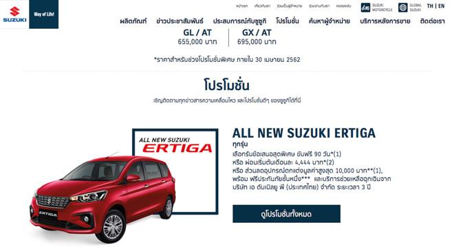 Suzuki Ertiga thế hệ mới ra mắt tại Thái Lan, giá từ 510 triệu đồng - 1