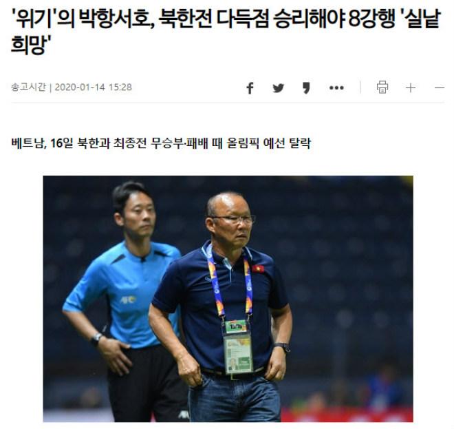 Báo Hàn lo U23 Việt Nam thắng 10-0 vô nghĩa, vẫn mơ gặp thầy Park ở tứ kết - 1