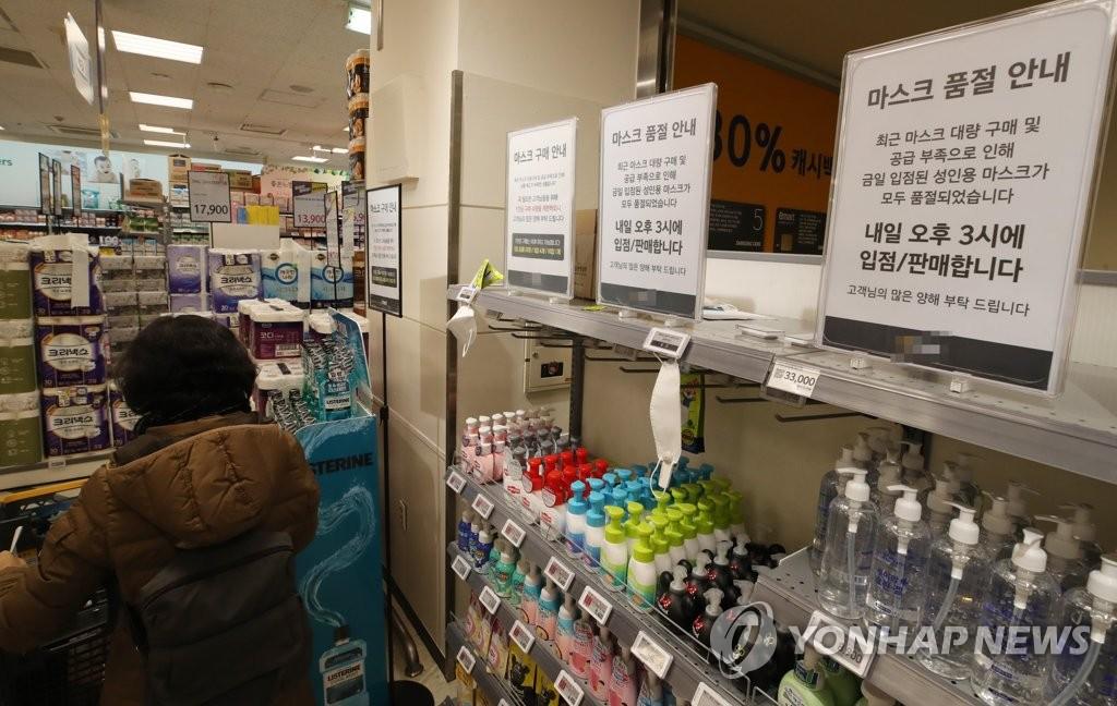 Chùm ảnh: Người Hàn xếp hàng dài hơn 1km mua khẩu trang phòng dịch Covid-19 - 8