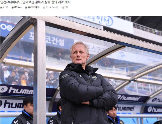 HLV Incheon United từ chức: Công Phượng chờ tương lai tươi sáng - 1