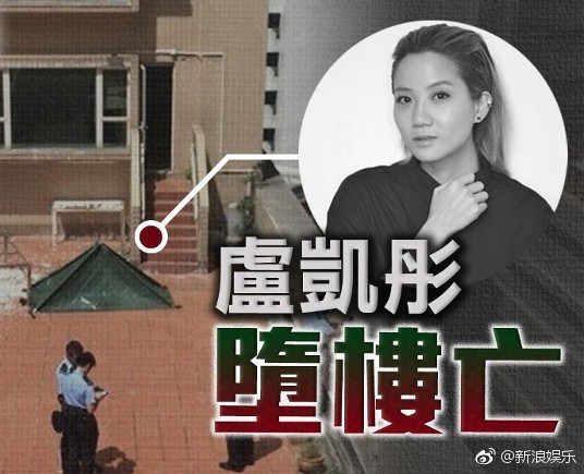 Nữ ca sỹ Hong Kong rơi từ tầng 20: Hiện trường kinh hoàng - hình ảnh 1