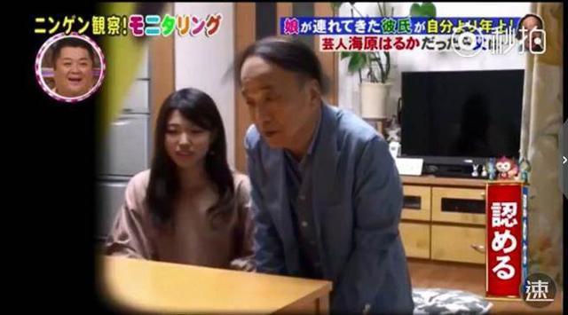 Con gái đưa bạn trai 70 tuổi về ra mắt và phản ứng bất ngờ của ông bố - hình ảnh 1