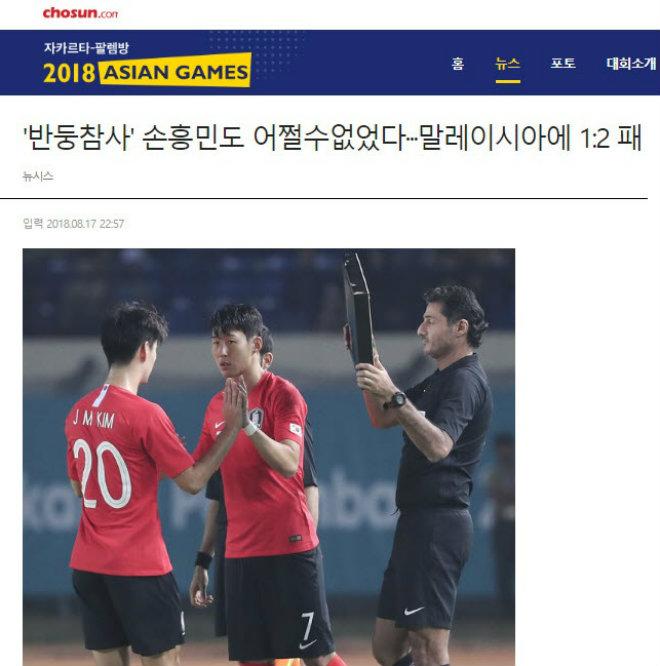 """U23 Malaysia thắng Hàn Quốc: Báo Hàn """"mắng"""" cầu thủ con cưng thiếu chuyên nghiệp - 4"""