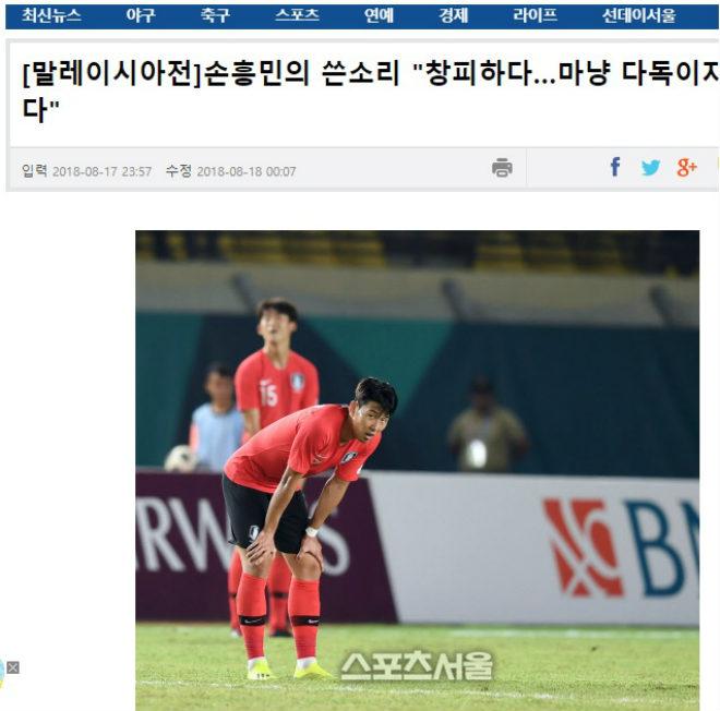 """U23 Malaysia thắng Hàn Quốc: Báo Hàn """"mắng"""" cầu thủ con cưng thiếu chuyên nghiệp - 6"""
