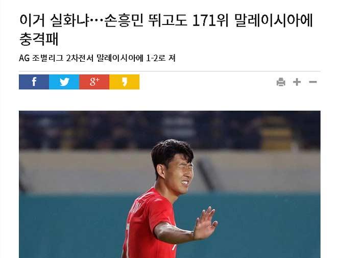 """U23 Malaysia thắng Hàn Quốc: Báo Hàn """"mắng"""" cầu thủ con cưng thiếu chuyên nghiệp - 2"""