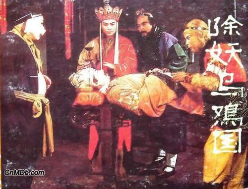 Tây Du Ký: Những điều chưa biết vềnhân vật Hoàng hậu ở tập phim Trừ yêu ở Ô Kê Quốc - 1
