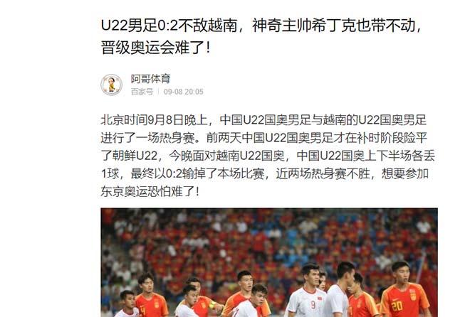 Trung Quốc thua Việt Nam 2 lần trong năm: Báo chí chỉ ra tội đồ, khen Tiến Linh xuất sắc - 3