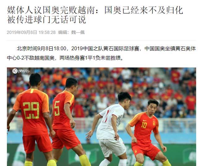 Trung Quốc thua Việt Nam 2 lần trong năm: Báo chí chỉ ra tội đồ, khen Tiến Linh xuất sắc - 6