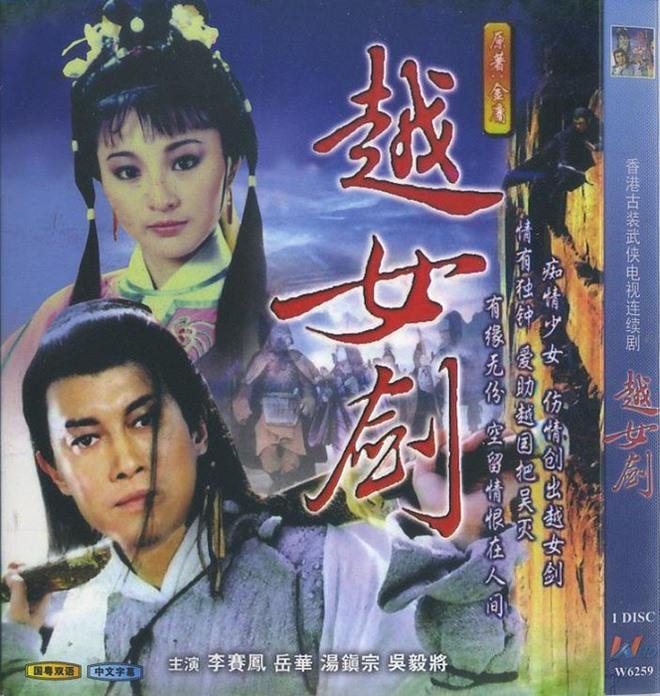 Vì sao không ai dám làm lại bộ phim chỉ có duy nhất 1 bản của Kim Dung? - 1