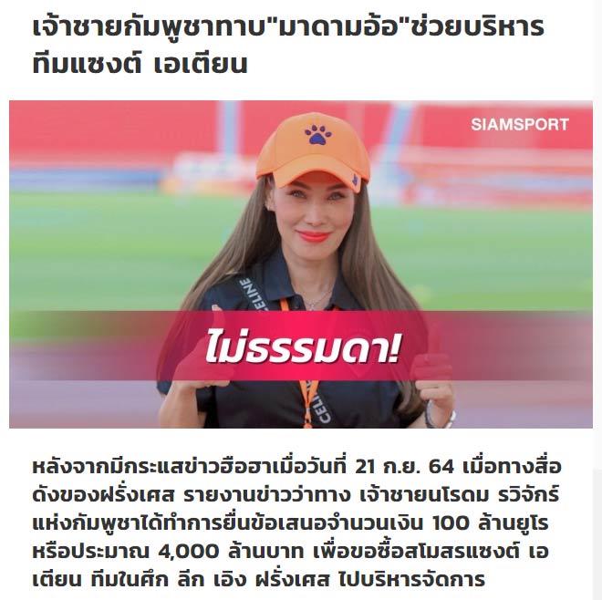 """Hoàng tử Campuchia mua """"Quỷ xanh"""" đe dọa PSG – Messi, bóng đá Pháp chấn động - 3"""