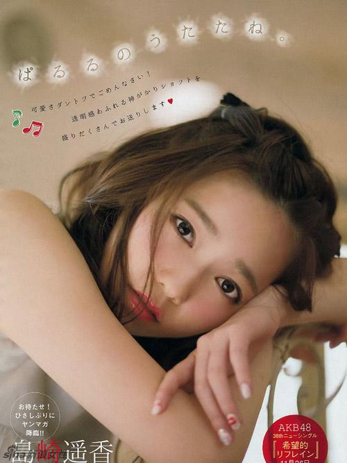 Gương mặt trẻ thơ của nữ ca sĩ Nhật 20 tuổi - 2