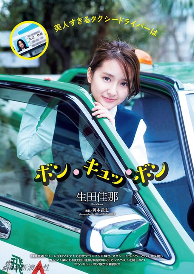 Triệu đàn ông Nhật đổ xô đi xe taxi vì nữ tài xế quá nóng bỏng - hình ảnh 2