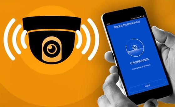 Ứng dụng giúp phát hiện camera quay lén trong khách sạn - 1